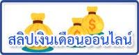 http://www.chiangmaiarea5.go.th/salary/